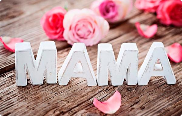 Милая МАМА