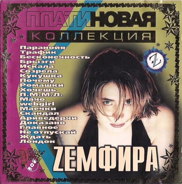 Земфира - Платиновая Коллекция